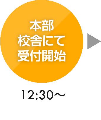 本部校舎にて受付開始12:32~