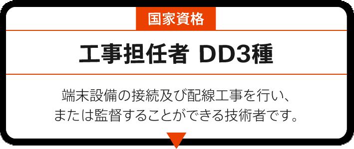 工事担任者 DD3種