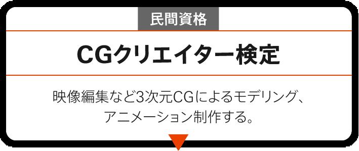 CGクリエイター検定