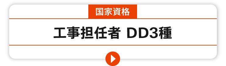 国家資格 工事担任者 DD3種