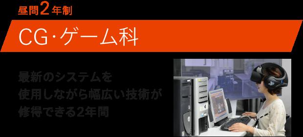 昼間2年制 CG・ゲーム科