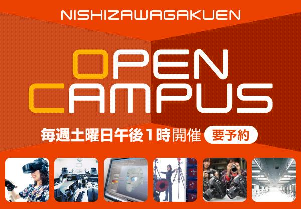 OPEN CAMPUS 毎週土曜日午後1時開催(要予約)