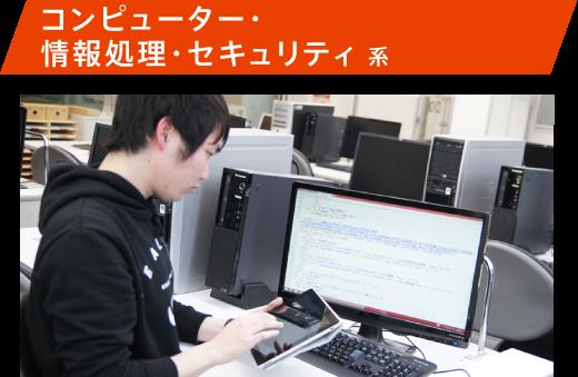 コンピューター・情報処理・セキュリティ系
